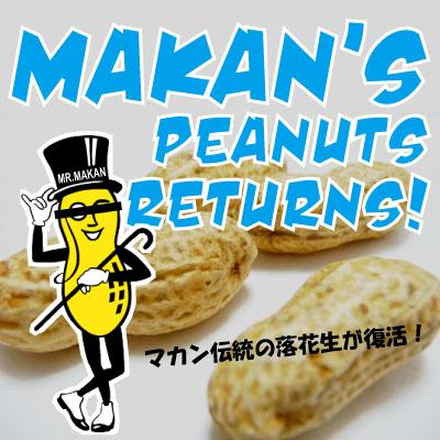 マカン伝統の落花生が復活!